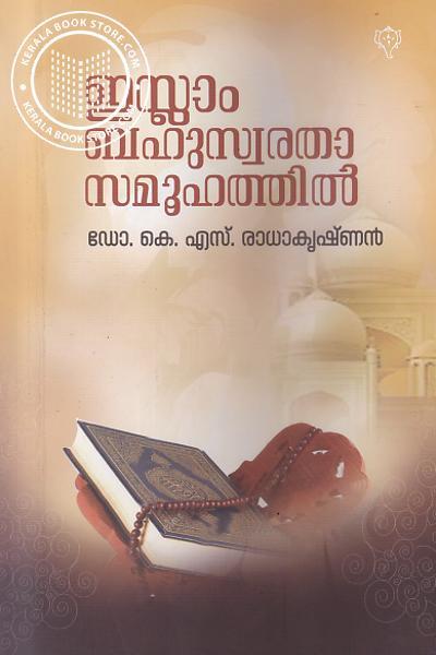 Cover Image of Book Islam Bahuswratha Samoohathil
