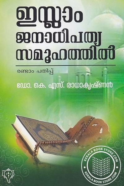Cover Image of Book ഇസ്ലാം ജനാധിപത്യ സമൂഹത്തില് ഹ്ഘ്
