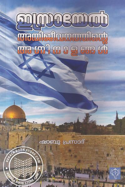 Cover Image of Book Israeal Athijeevananthinte Agninalangal