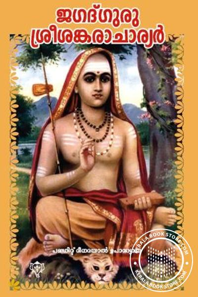 Cover Image of Book Jagadguru Sree Sankaracharyar