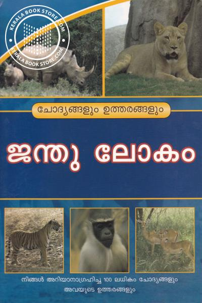 Cover Image of Book Jandhu Lokam