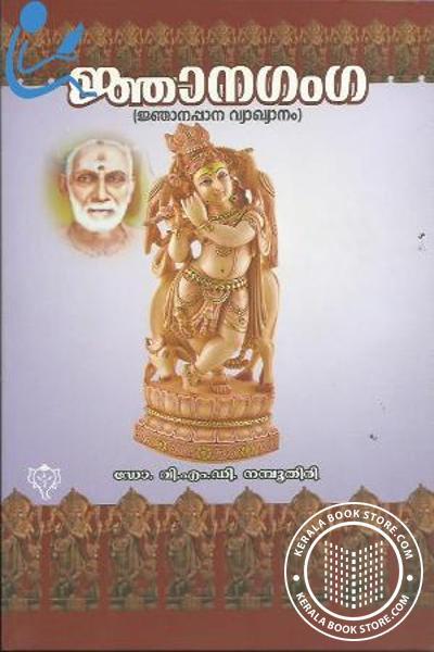 Cover Image of Book Jnjana Ganga - jnanappana vyaakhyanam