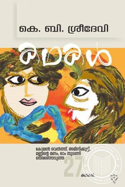 Cover Image of Book കഥകള്‍
