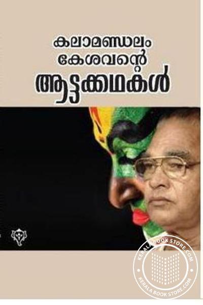 Cover Image of Book Kalamandalam Kesavante Aattakadhakal