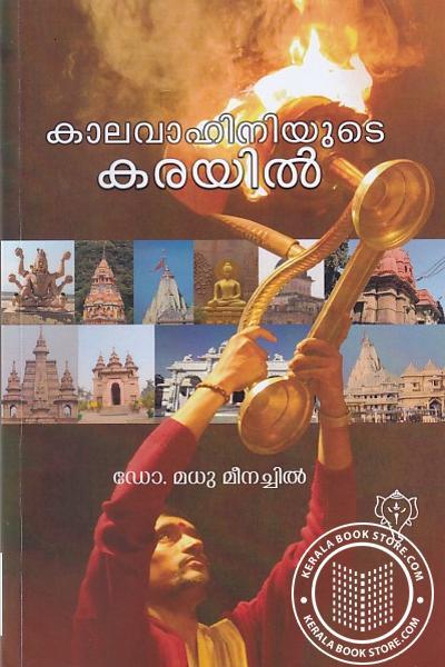 Cover Image of Book കാലവാഹ്നിയുടെ കരയില്