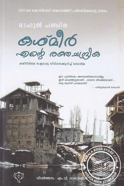 Cover Image of Book Kashmir Ente Rakthachandrika