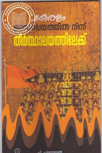 Cover Image of Book കേരളം ഭ്രാന്താലയത്തില് നിന്ന് തീര്ത്ഥാലയത്തിലേയ്ക്ക്