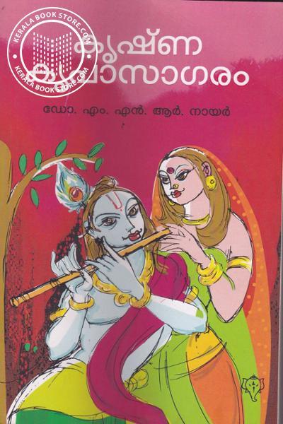 Cover Image of Book കൃഷ്ണകൃപാസാഗരം