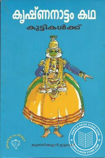 Cover Image of Book Krishnanattam Katha Kuttikalkku