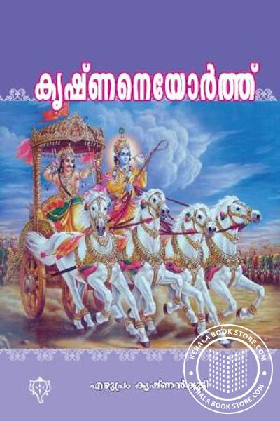 Cover Image of Book Krishnaneyorththu
