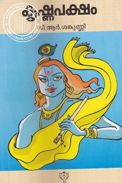 Cover Image of Book കൃഷ്ണപക്ഷം