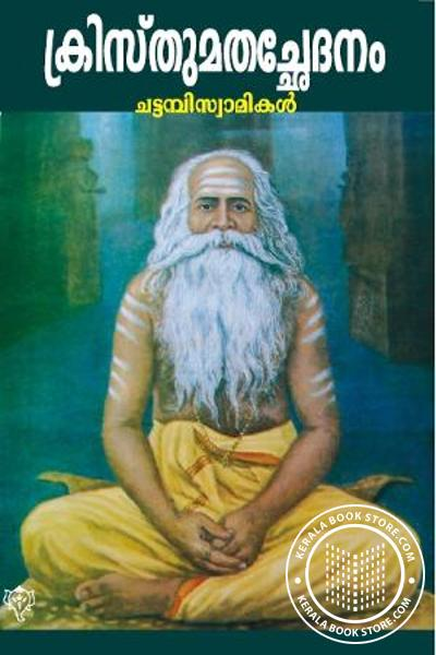 Cover Image of Book Kristhumatha Chethanam