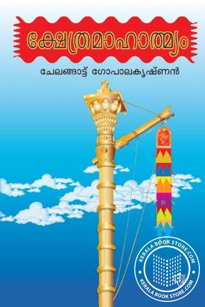 Cover Image of Book Kshethra Mahathmyam