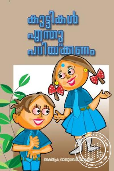 Cover Image of Book Kuttikal Enthu Padikkanam