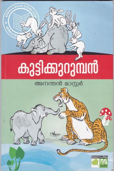 Cover Image of Book കുട്ടിക്കുറുമ്പന്