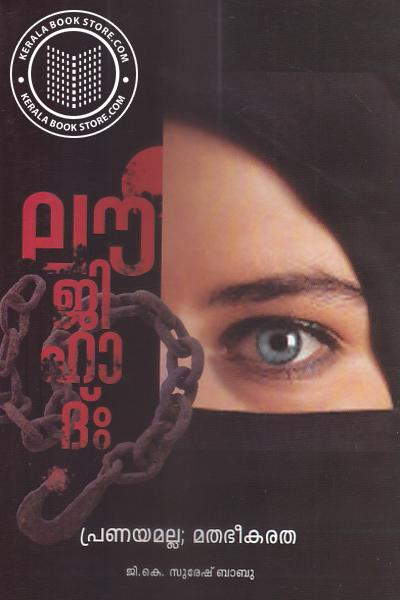 Cover Image of Book Love Jihad Pranayamalla Mathabheekaratha