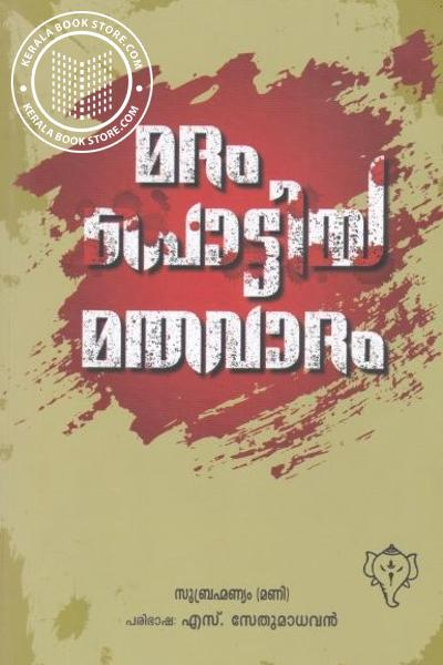 Cover Image of Book Madampottiya Mathavadam