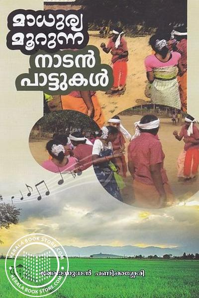 Cover Image of Book Madhuryamoorunna Nadan Pattukal