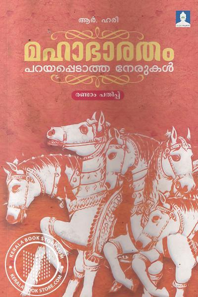 Cover Image of Book Mahabharatham Parayapedatha Nerukal