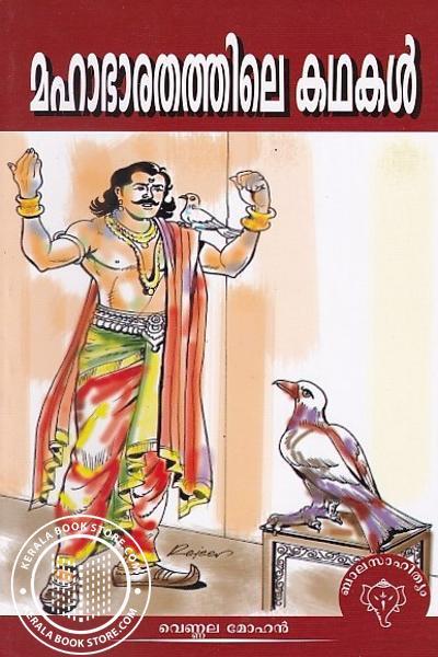 Cover Image of Book മഹാഭാരതത്തിലെ കഥകള്