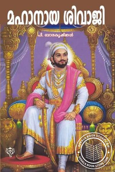 Cover Image of Book Mahanaaya Sivaji