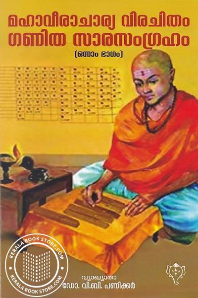Cover Image of Book മഹാവീരാചാര്യ വിരചിതം ഗണിത സാരസംഗ്രഹം - ഭാഗം - 1