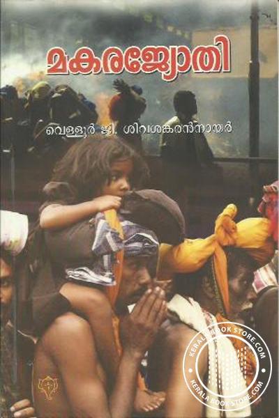 Cover Image of Book മകര ജ്യോതി