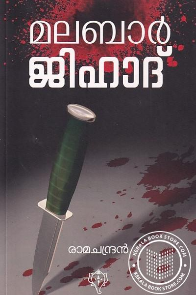 Cover Image of Book മലബാര്‍ ജിഹാദ്