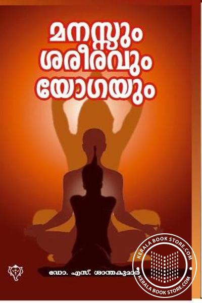 Cover Image of Book Manassum Sareeravum Yogayum