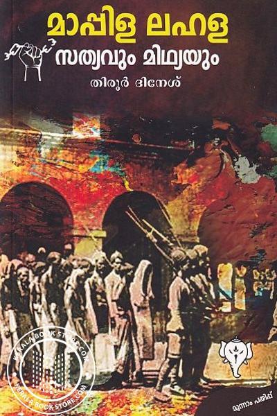 Cover Image of Book മാപ്പിള ലഹള സത്യവും മിഥ്യയും