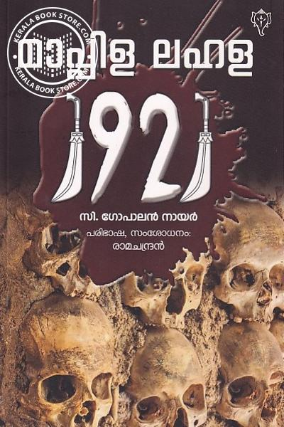 Cover Image of Book മാപ്പിളലഹള 1921