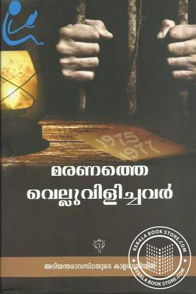 Cover Image of Book Maranathe Velluvilichavar