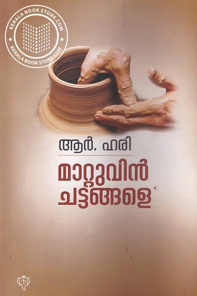 Cover Image of Book Mattuvin Chattangale