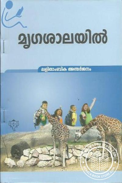 Cover Image of Book Mrugasalayil