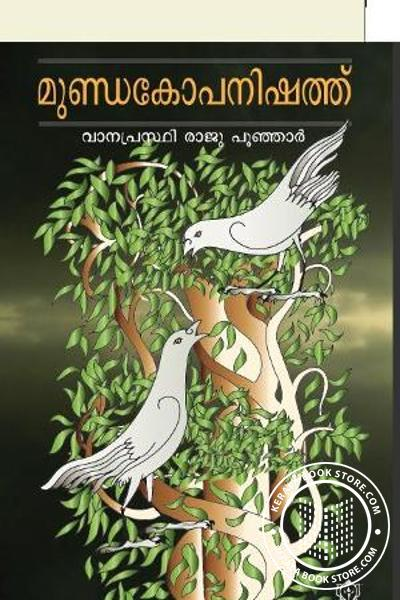 Cover Image of Book Mundakyopanishad