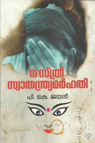 Cover Image of Book Na Sthree Swathanthryamarhathi