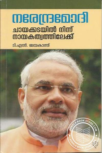 Cover Image of Book Narendra Modi Chayakkadayil Ninnu Nayakathvathilekk