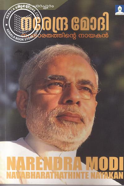 Cover Image of Book Narendra Modi Navabharathathinte Nayakan