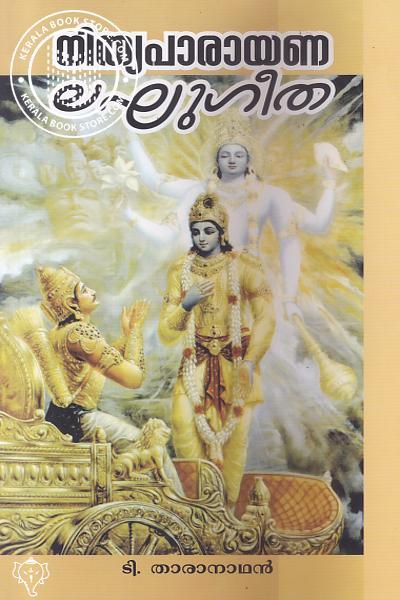 Cover Image of Book Nithya parayana Lakhu Geetha