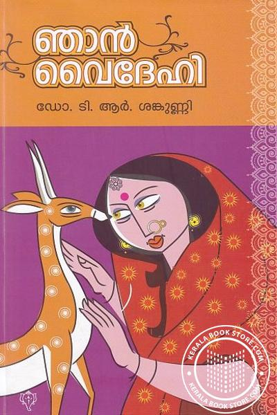Cover Image of Book ഞാന്‍ വൈദേഹി