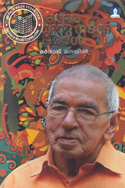 Cover Image of Book Oram Chernnu nadanna Oral