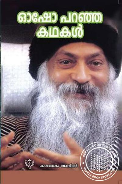 Cover Image of Book Osho Paranja Kadhakal