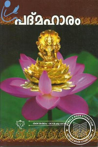 Cover Image of Book Padmahaaram