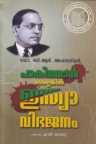 Cover Image of Book പാകിസ്ഥാന് അല്ലെങ്കില് ഇന്ത്യാ വിഭജനം