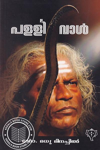 Cover Image of Book പള്ളിവാള്