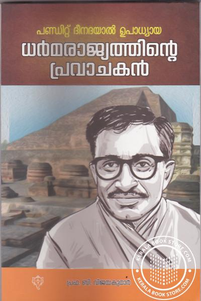 Cover Image of Book Pandit Deendayal Upadyaya Dharmarajyathinte Pravachakan