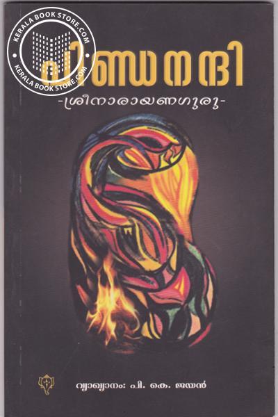 Cover Image of Book പിണ്ഡനന്ദി ശ്രീനാരായണഗുരു