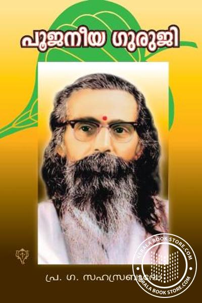 Cover Image of Book Poojaneeya Guruji