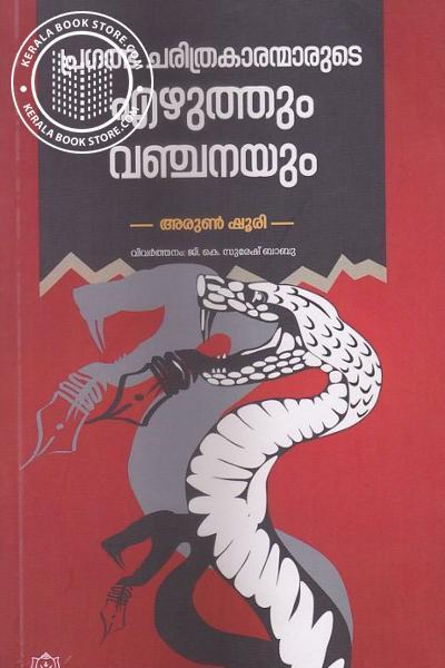 Cover Image of Book Pragalbha Charithrakaranmarude Ezhuthum Vanchanayum