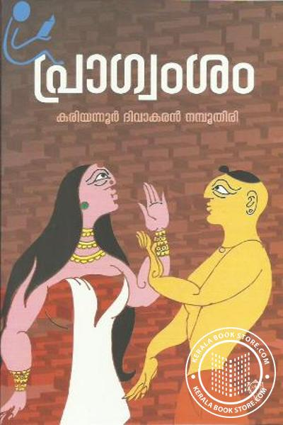 Cover Image of Book പ്രാഗ്വശം